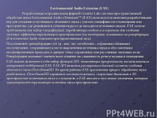 Environmental Audio Extension (EAX) Environmental Audio Extension (EAX) Разработ