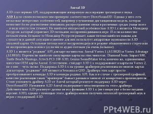 Aureal 3D Aureal 3D A3D стал первым API, поддерживающим аппаратную акселерацию т