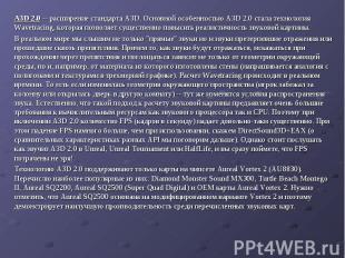 A3D 2.0 -- расширение стандарта A3D. Основной особенностью A3D 2.0 стала техноло