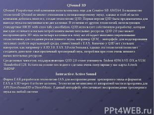 QSound 3D QSound 3D QSound. Разработки этой компании использовались еще для Crea