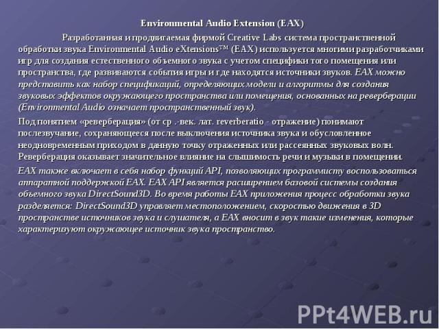 Environmental Audio Extension (EAX) Environmental Audio Extension (EAX) Разработанная и продвигаемая фирмой Creative Labs система пространственной обработки звука Environmental Audio eXtensions™ (EAX) используется многими разработчиками игр для созд…