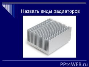Назвать виды радиаторов