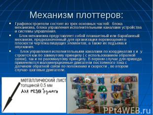 Механизм плоттеров: Графопостроители состоят из трех основных частей: блока меха