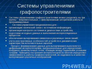 Системы управлениями графопостроителями Системы управлениями графопостроителями