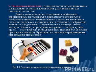 5. Твердокрасочная печать - подразумевает печать не чернилами, а специальными во