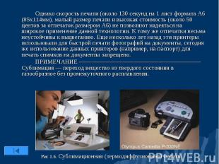 Однако скорость печати (около 130 секунд на 1 лист формата А6 (85х114мм), малый
