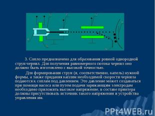 3. Сопло предназначено для образования ровной однородной струи чернил. Для получ