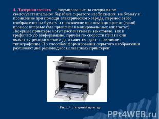 4. Лазерная печать — формирование на специальном светочувствительном барабане ск