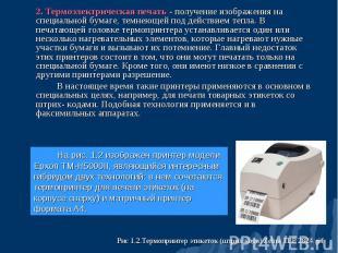 2. Термоэлектрическая печать - получение изображения на специальной бумаге, темн