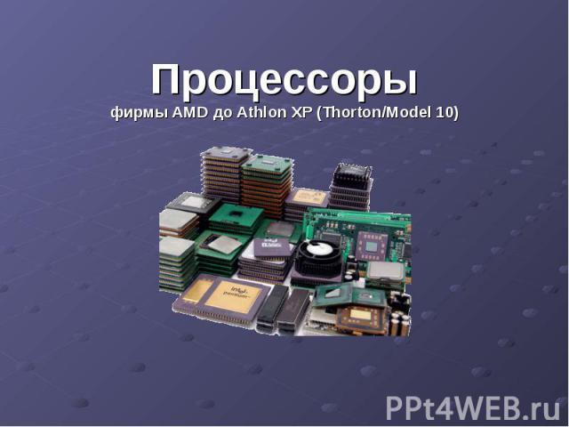 Процессоры фирмы AMD до Athlon XP (Thorton/Model 10)
