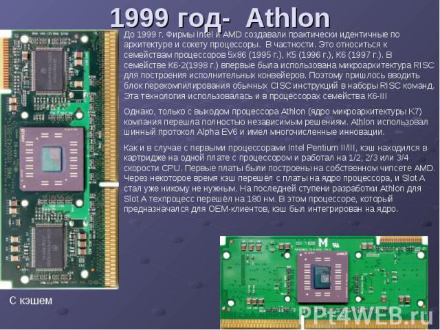 1999 год- Athlon
