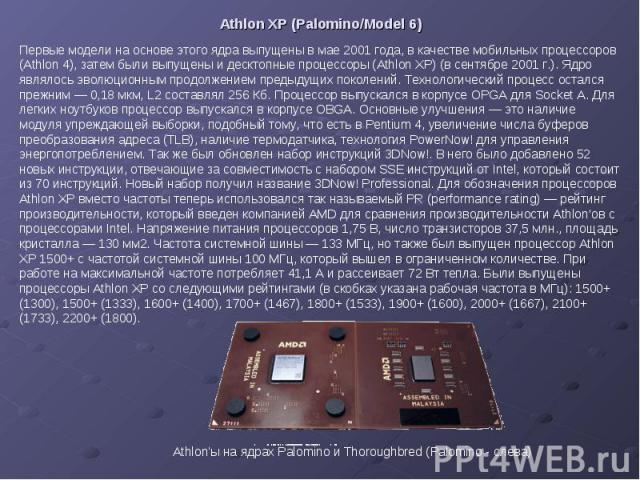 Athlon XP (Palomino/Model 6)