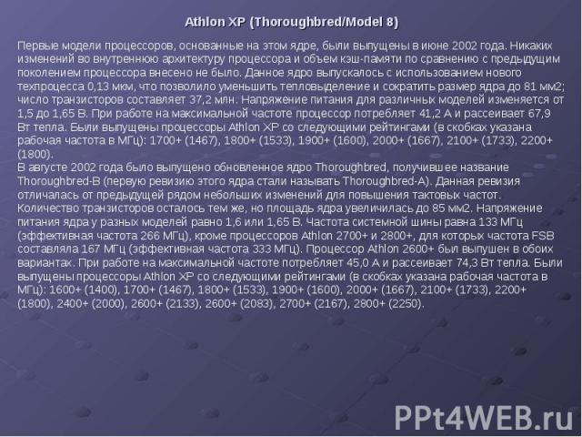 Athlon XP (Thoroughbred/Model 8)