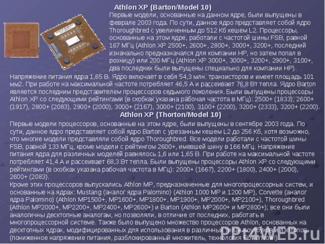 Athlon XP (Barton/Model 10)