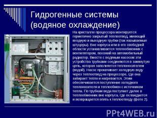 Гидрогенные системы (водяное охлаждение)
