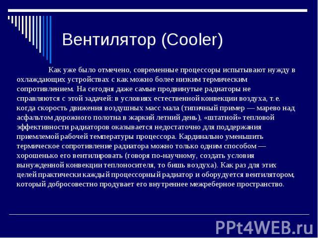 Вентилятор (Cooler)