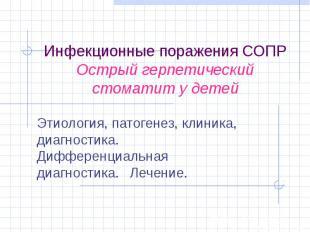 Инфекционные поражения СОПР Острый герпетический стоматит у детей Этиология, пат