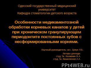 Одесский государственный медицинский университет Кафедра стоматологии детского в