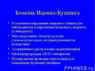 Болезнь Иценко-Кушинга В основном нарушение жирового обмена (но наблюдаются и на
