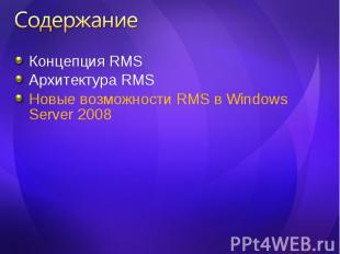 Концепция RMS Концепция RMS Архитектура RMS Новые возможности RMS в Windows Serv