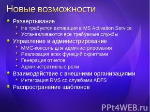 Развертывание Развертывание Не требуется активация в MS Activation Service Устан