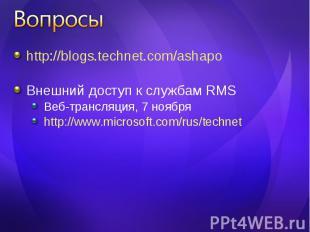 http://blogs.technet.com/ashapo http://blogs.technet.com/ashapo Внешний доступ к