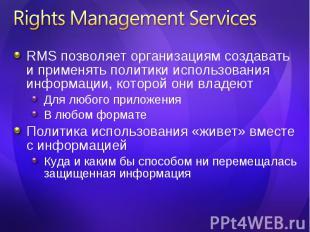RMS позволяет организациям создавать и применять политики использования информац