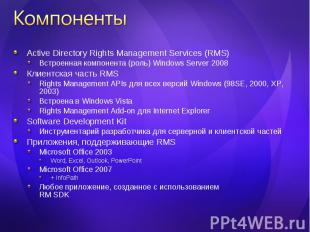 Active Directory Rights Management Services (RMS) Active Directory Rights Manage