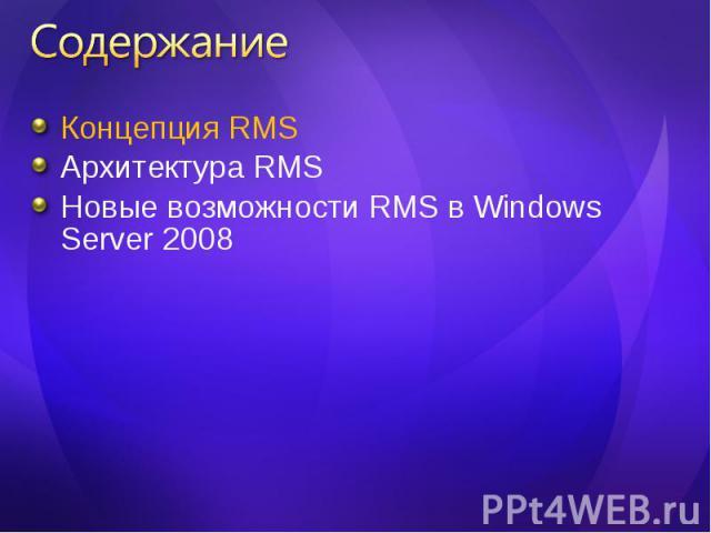 Концепция RMS Концепция RMS Архитектура RMS Новые возможности RMS в Windows Server 2008