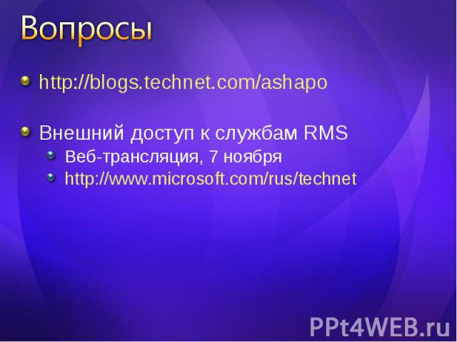 http://blogs.technet.com/ashapo http://blogs.technet.com/ashapo Внешний доступ к службам RMS Веб-трансляция, 7 ноября http://www.microsoft.com/rus/technet
