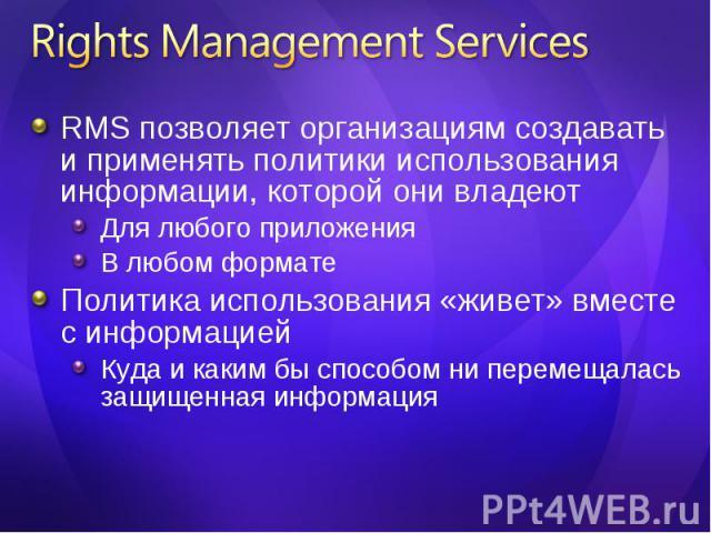 RMS позволяет организациям создавать и применять политики использования информации, которой они владеют RMS позволяет организациям создавать и применять политики использования информации, которой они владеют Для любого приложения В любом формате Пол…