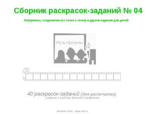 Сборник раскрасок-заданий № 04 40 раскрасок-заданий (для распечатки), собрано с