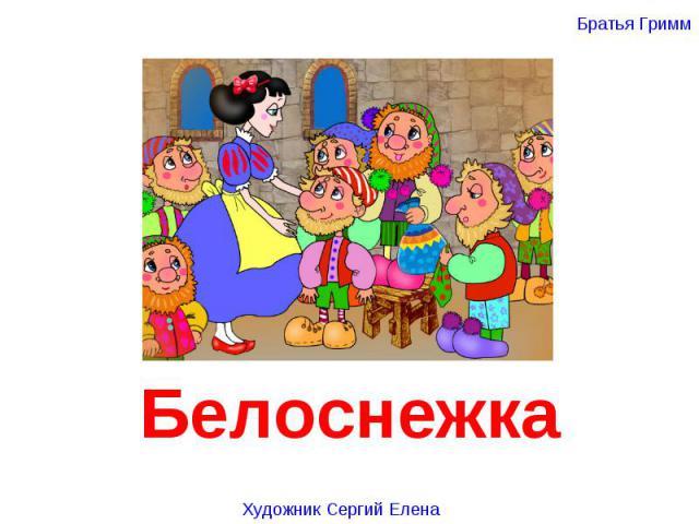 Белоснежка Художник Сергий Елена