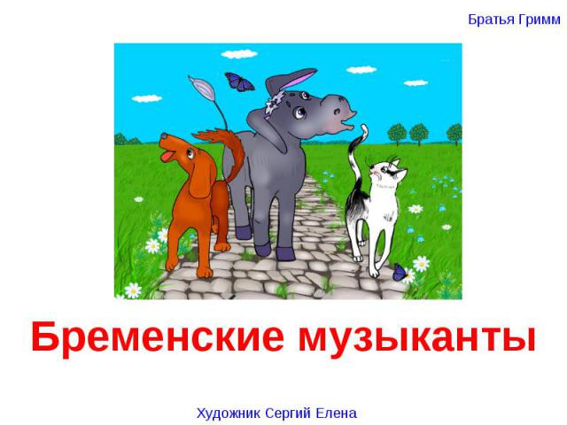 Бременские музыканты Художник Сергий Елена
