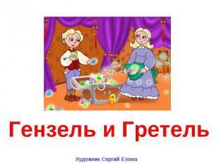Гензель и Гретель Художник Сергий Елена