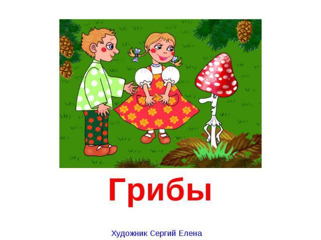 Грибы Художник Сергий Елена