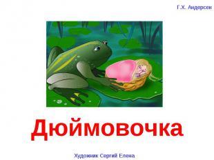 Дюймовочка Художник Сергий Елена