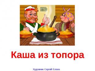 Каша из топора Художник Сергий Елена