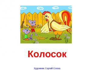Колосок Художник Сергий Елена