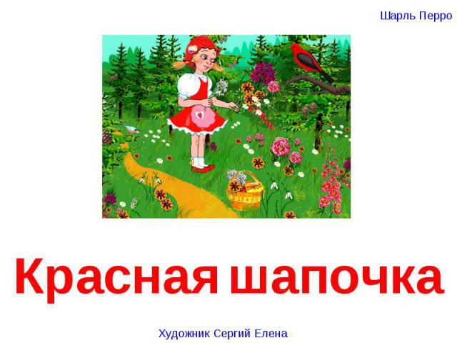 Красная шапочка Художник Сергий Елена