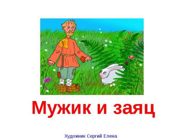 Мужик и заяц Художник Сергий Елена