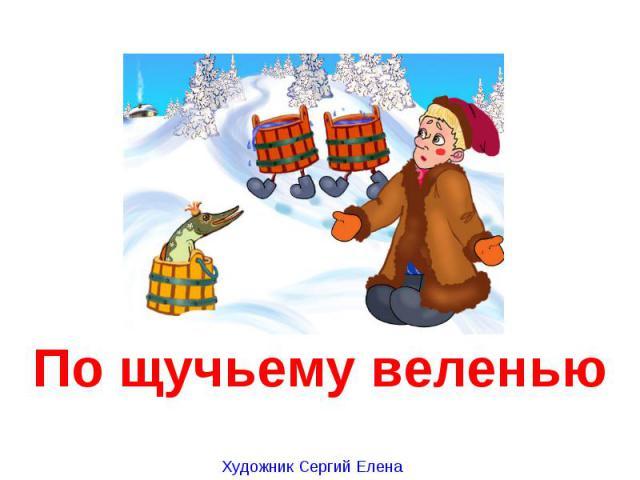 По щучьему веленью Художник Сергий Елена