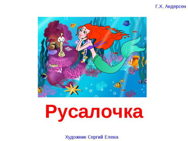 Русалочка Художник Сергий Елена