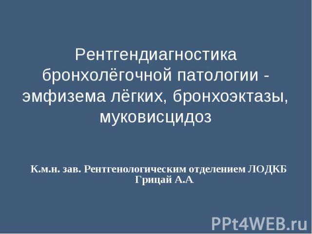 К.м.н. зав. Рентгенологическим отделением ЛОДКБ Грицай А.А.