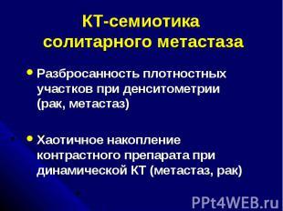КТ-семиотика солитарного метастаза Разбросанность плотностных участков при денси