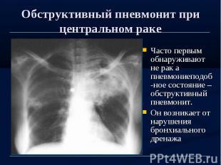 Обструктивный пневмонит при центральном раке Часто первым обнаруживают не рак а