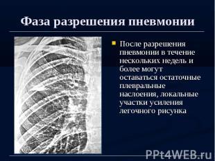 Фаза разрешения пневмонии После разрешения пневмонии в течение нескольких недель