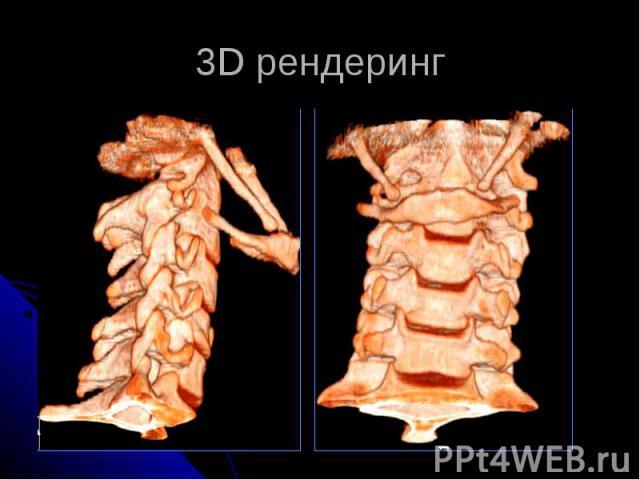 3D рендеринг