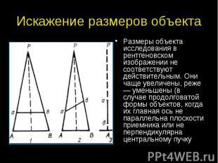 Искажение размеров объекта Размеры объекта исследования в рентгеновском изображе