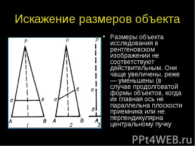 Искажение размеров объекта Размеры объекта исследования в рентгеновском изображении не соответствуют действительным. Они чаще увеличены, реже — уменьшены (в случае продолговатой формы объектов, когда их главная ось не параллельна плоскости приемника…